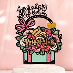 케이크토퍼 꽃바구니 생일 생신 환갑 칠순 케이크 토퍼