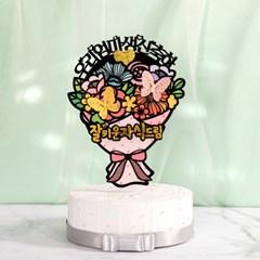 케이크토퍼 꽃다발 생일 생신 환갑 칠순 케이크 토퍼