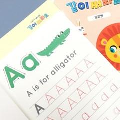 함께 써봐요 - 알파벳