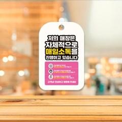 카페 식당 마스크 안내문 안내판 표지판 제작 CHA086_(1306394)