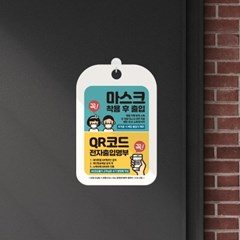 카페 식당 마스크 안내문 안내판 표지판 제작 CHA093_(1306387)