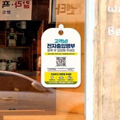카페 식당 마스크 안내문 안내판 표지판 제작 CHA094_(1306386)