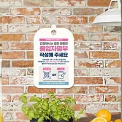 마스크 착용 식당 카페 안내판 표지판 제작 CHA098_(1306382)