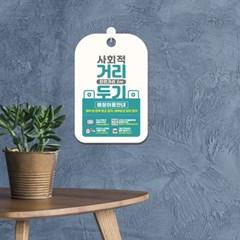 마스크 착용 식당 카페 안내판 표지판 제작 CHA101_(1306379)