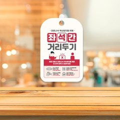 마스크 착용 식당 카페 안내판 표지판 제작 CHA102_(1306378)
