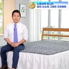 김문호 원장의 건강 쿨잠 순환 매트 슈퍼싱글 박스포함