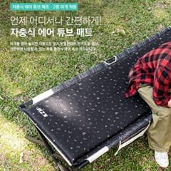 [카즈미] 모노그램 에어튜브 자충매트 싱글
