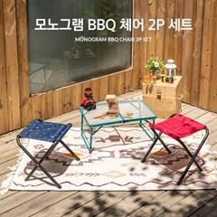 [카즈미] 모노그램 BBQ체어 세트