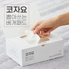 코자요 일회용 뽑아쓰는 베개커버/논슬립코팅(2팩)