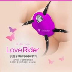 프리티러브 러브 라이더 Love Rider