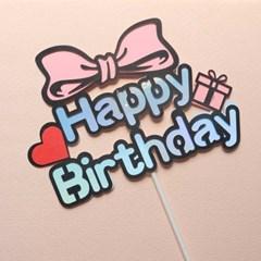 핑크 분홍 생일케이크 토퍼 생일축하해 토퍼