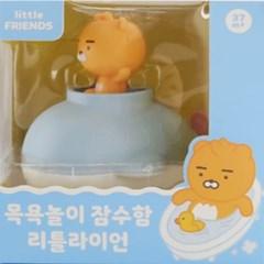 카카오 리틀 프렌즈 라이언 어피치 잠수함 아기 목욕 놀이 장난감