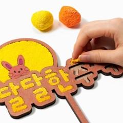 명절 전통 추석 토퍼 만들기 재료 팬시우드 클레이패키지