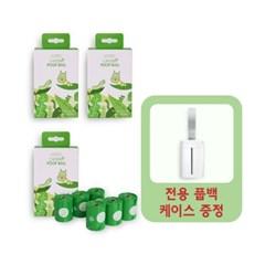 [SET] 생분해 캐터피 풉백 3개 270매 ( +전용 디스펜서 무료증정)