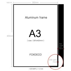파스텔  A3  무광 알루미늄 액자 (5종)