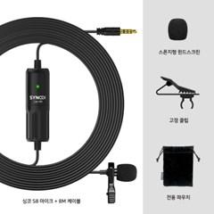 싱코 S8 원격수업 노트북 스마트폰 유선 핀마이크