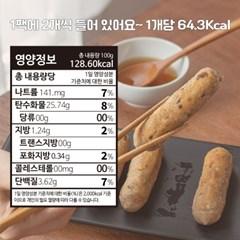 [모던밀] 곤약 호밀 가래떡2봉