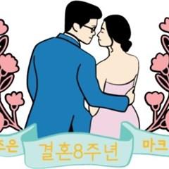 [좋은날제작소] 결혼기념일토퍼