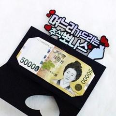 추석 뽀나스 용돈 토퍼 명절 부모님 현금 선물 봉투