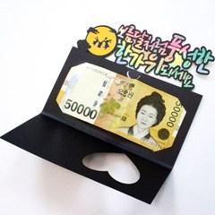 보름달 한가위 용돈 토퍼 추석 부모님 현금 선물 봉투