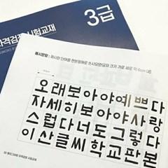 한국캘리그라피디자인센터인증 캘리그라피자격증교재 2,3급