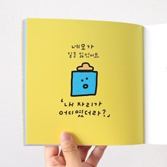 [도서] 동그라미 세모 네모 찾아줘