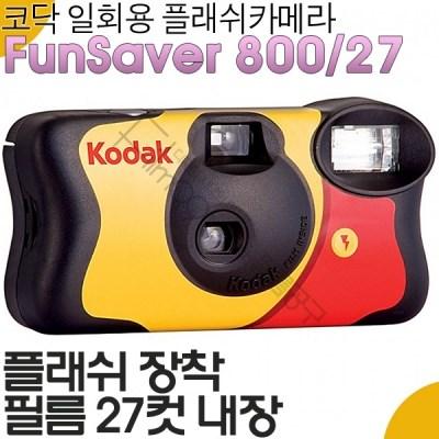 코닥/후지/투도르 일회용카메라