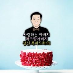 [좋은날제작소] 일러스트토퍼 생일토퍼 축하 기념일 맞춤제작