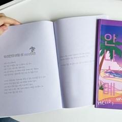커플 백문 문답 안녕 나의 소울메이트 2권 질문책 100문100답 러브장