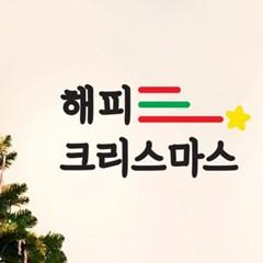 해피 크리스마스와 작은별 레터링 스티커