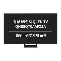 [삼성] 21년 최신형 TV QN85Q70A (관부가세+배송비포함)