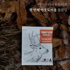 써밋포커스 드립백 커피 블랜드/에이쓰리바우트 드립백