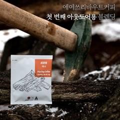 써밋포커스 드립백 커피 케냐/에이쓰리바우트 드립백