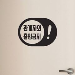 관계자외 출입금지 타원 느낌표 매장 도어 스티커