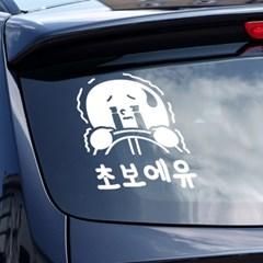 초보에유 덜덜떠는 귀요미 초보운전 스티커