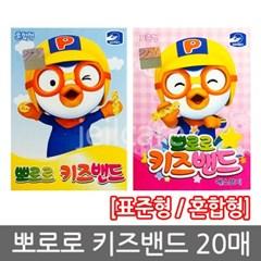 뽀로로 키즈밴드 20매 1갑/표준혼합형/어린이반창고