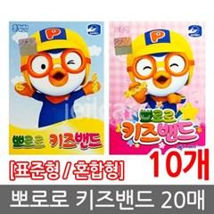 뽀로로 키즈밴드 20매 10갑/표준혼합형/어린이반창고