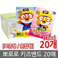 뽀로로 키즈밴드 20매 20갑/표준혼합형/어린이반창고