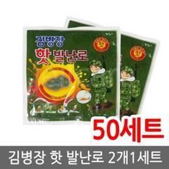 김병장 핫 발난로 2개입 50세트/보온대/핫팩/찜질팩