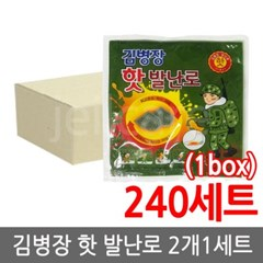 김병장 핫 발난로 2개입 240세트/보온대/핫팩/찜질팩
