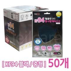 웰클린 황사마스크 KF94 블랙 중형 50매 /미세먼지