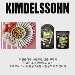 마린몽타규 사랑의 디저트 4종 SET