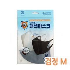 구리원사 패션마스크 블랙 M /항균섬유/연예인마스크