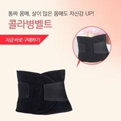 스토리셀 몸매보정 콜라병밸트(싸이즈M/L/XL)