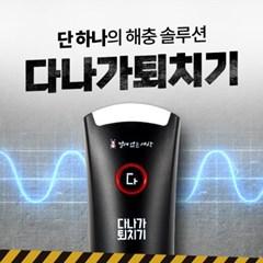 [벌레없는세상] 다나가퇴치기 DL119 거치형 초음파 퇴치기