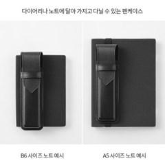 북밴드펜케이스 Recycled Leather - 블랙