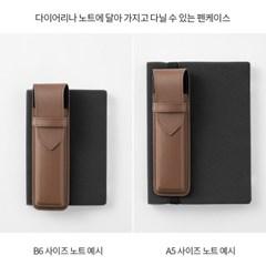 북밴드펜케이스 Recycled Leather - 브라운