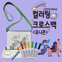[두두엠] 두두엠 컬러링 크로스백 (10종)