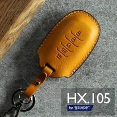 헤르만 팰리세이드 가죽 스마트키케이스 HX105
