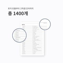 [에듀앳홈] 토익빈출보카1400 + 테스트 + excel 파일